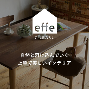 effe|CURASU|自然と溶け込んでいく上質で美しいインテリア
