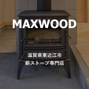 MAXWOOD|滋賀県東近江市薪ストーブ専門店