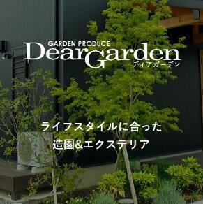 DearGarden|ライフスタイルに合った造園&エクステリア
