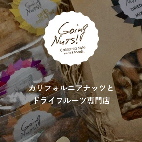 GoingNuts!|カリフォルニアナッツとドライフルーツ専門店