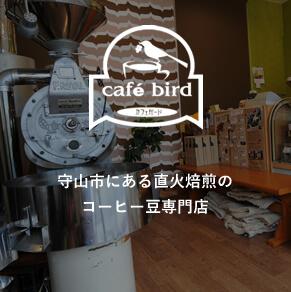 cafe bird|守山市にある直火焙煎のコーヒー豆専門店